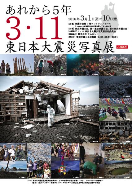 あれから5年 311東日本大震災写真展A