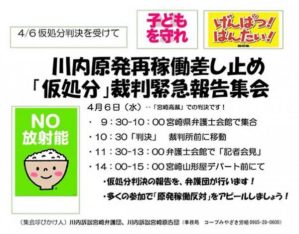 2016.4-川内仮処分報告集会